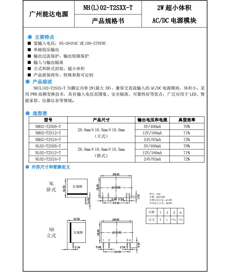 立式NH02-T2SXX-T
